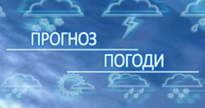 Прогноз погоди по Мукачівському району на сьогодні