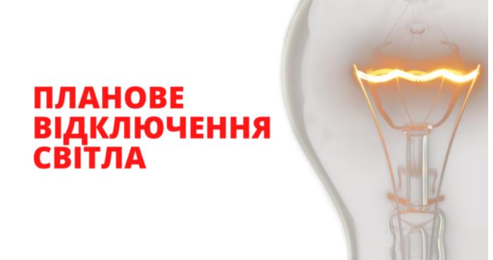 Графік відключення електроенергії на 14 вересня